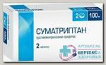 Суматриптан тб п/о плен 100 мг N 2