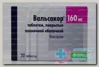 Вальсакор тб п/о 160 мг N 30