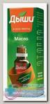 Масло д/облегчения дыхания композиция натуральных эфирных масел 10 мл N 1