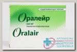 Оралейр тб подъязычные тб 300ИР поддерживающая терапия N 90
