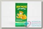 Максиколд д/детей сусп 100мг/5мл 200 мл со вкусом апельсина N 1
