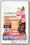 Биокон помада гигиеническая мол шоколад/миндаль N 1