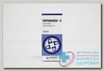 Гипромелоза - П капли глазные 10 мл N 1