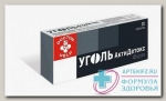 Уголь актидетокс форте таб 700мг N 20