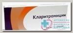 Кларитромицин тб п/о плен 500 мг N 5