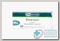 Блоктран тб п/о 50 мг N 60