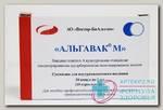 Альгавак (вакцина гепатита А ) амп 1 мл N 10