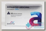 Фурацилин тб шип 20 мг N 10