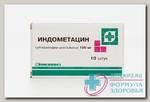 Индометацин свечи 100мг N 10
