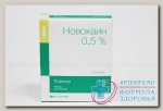 Новокаин Гротекс р-р 0,5% 10мл N 10