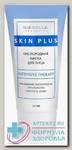 Мирролла Skin plus кислородная маска д/лица 75 мл N 1