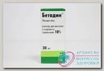Бетадин р-р 10% 30мл фл N 1
