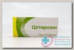 Цетиризин таб п/о плен 10мг N 10