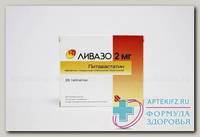 Ливазо тб п/о плен 2 мг N 28