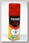 Рефтамид Антикомар аэрозоль 100мл N 1