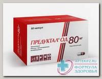 Предуктал ОД капс с пролонг высв 80 мг N 60