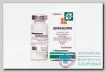 Цефазолин пор д/приг р-ра в/в в/м введ фл 1г (инд уп) N 1