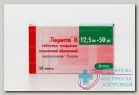 Лориста Н тб п/о 50/12,5 мг N 60