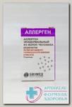 Аллерген эпидермальный из волос человека д/диагностики р-р д/накож скарификац нанес и прик-теста N 1