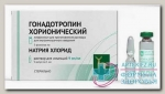 Гонадотропин хор пор лиоф с р-лем фл 500ЕД N 5