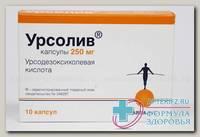 Урсолив капс 250 мг N 10