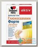 Доппельгерц Актив глюкозамин форте +вит С+Е+D+К тб N 30