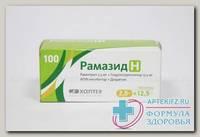 Рамазид Н 2,5 мг+12,5 мг N 100