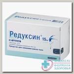 Редуксин капс 15 мг N 90