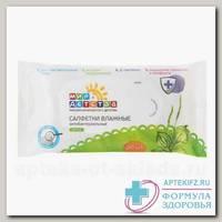 Мир детства салфетки влажные антибактериальные /40040/ N 20