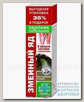 Змеиный яд Гель-бальзам д/тела Окопник Сабельник восстановление и защита 125мл N 1