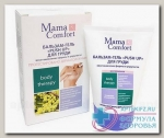 Mama Comfort бальзам-гель д/груди Push Up 100г N 1