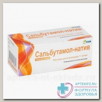 Сальбутамол-СОЛОфарм р-р д/ингаляций 1мг/мл амп 2,5мл N 30