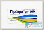 Пропротен-100 тб N 40