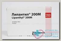 Липантил 200М капс N 30
