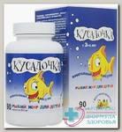 Кусалочка рыбий жир капс д/детей N 90