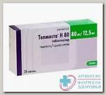 Телмиста Н тб 12,5 мг +80 мг N 28