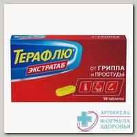 Терафлю Экстратаб тб п/об N 10
