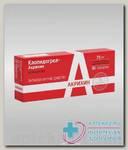 Клопидогрел-Акрихин тб п/о плен 75 мг N 30