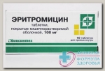 Эритромицин тб п/о кишечнораств 100 мг N 10