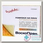 Воскопран раневая повязка 10х10см с мазью диоксидина стерильн N 10