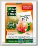 Чистая линия косметич мыло д/лица и рук 250мл роза и хлопковое молочко N 1