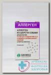 Аллерген из шерсти собаки д/диагностики р-р д/проведения прик-теста и накож скарификац нанесения N 1