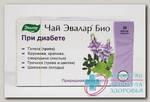Чай Эвалар Био при диабете ф/п N 20