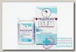 Редуксин Лайт усиленная формула капс 650 мг N 60