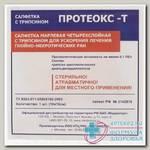 ПРОТЕОКС-Т салфетка марлевая 4х-слойн с трипсином 10х10см N 1