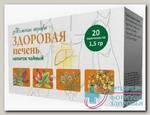 Здоровая печень чайный напиток ф/п N 20