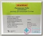 Ропивакаин Каби р-р д/инъекций 2 мг/мл 20 мл N 5