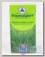 Хвощ полевой трава ф/п 1,5г N 20