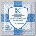 Салфетка антисептическая стерильная спиртовая 110х125 мм N 1