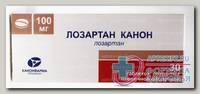 Лозартан Канон тб п/о 100 мг N 30